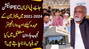 PEC Election 2021 Chairman Candidate Najeeb Haroon Kia New Steps Le Ge? National Engineers Alliance