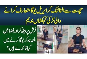 Chat Se Ulta Latak Kar Aerial Yoga Mutarif Karane Wali Larki Kehkashan Nadeem - Benefits Of Yoga