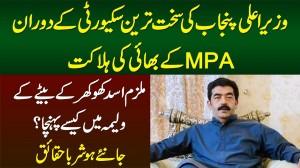 CM Punjab Ke Security Ke Doran MPA Ke Bhai Mubashir Khokhar Ki Halakat - Mulzim Wahan Kese Pohancha?