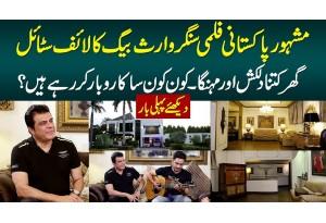 Pakistani Filmi Singer Waris Baig Ka Lifestyle - Ghar Kesa Hai? Kon Kon Sa Business Kar Rahe Hain?