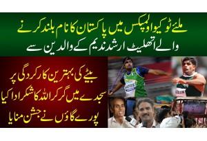 Meet Family Of Athlete Arshad Nadeem | Olympics Main Performance Per Parents Sajdey Main Gir Gaye
