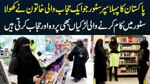 Pakistan Ka 1st Super Store Jo Ek Hijab Wali Khatoon Ne Khola - Store Worker Bhi Hijab Girls Hain