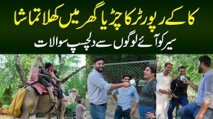 Kaka Reporter Ka Zoo Me Khula Tamasha - Lahore Zoo Me Aye Logon Se Dilchasp Sawalat