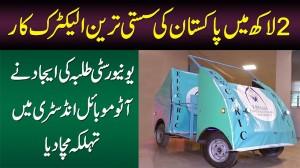 2 Lakh Me Pakistan Ki Sasti Electric Car - University Students Ki Invention Ne Tahalka Macha Diya