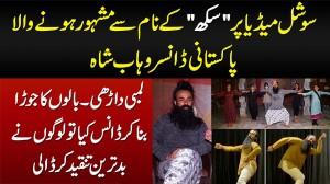 Junior Bhutto Ke Nam Se Social Media Pe Viral Dance Karne Wala Pakistani Dancer - Wahab Shah
