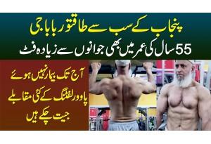 55 Sala Bodybuilder Baba Jee - Jo Jawan Logon Se Ziada Fit Or Gym Me Sab Se Ziada Weight Uthate Hain