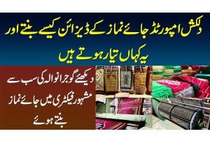 Imported Jaye Namaz Kese Aur Kahan Banti Hain? Gujranwala Ki Factory Me Jaye Namaz Batne Dekhiye