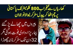 Kharian Ke Naujawan Ne Pakistan Flag Utha Kar Khungerab Tak 800 Km Ka Paidal Safar Kar Lia