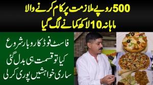 500 Rupaye Monthly Salary Lene Wala Monthly 10 Lakh Kamane Laga - Food Businee Ne Zindagi Badal Di