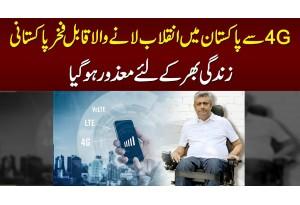 4G Se Pakistan Me Inqalab Lane Wala Pakistani Zindagi Bhar Ke Liye Mazoor Ho Gya,Story Of Niaz Malik