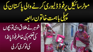 First Food Delivery Girl In Lahore - After Divorce Rabia Started Delivering Food On Bike In Lahore