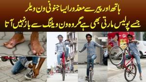 Hath Aur Paon Se Mazoor One Wheeler - Police Marti Bhi Hai Lekin One Wheeling Se Baaz Nahi Ata