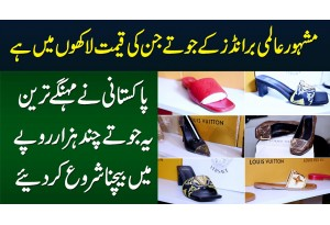 International Brands Ke Lakhon Ke Expensive Shoes Pakistani Ne Chand Hazar Me Bechna Shuru Kar Diye