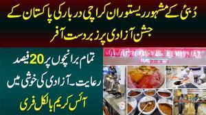Karachi Darbar Restaurant Dubai Ki Jashan E Azadi Pe Shandar Offer - 20% Discount, Ice Cream Free