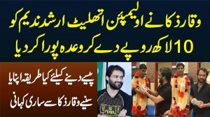 Waqar Zaka Ne Arshad Nadeem Ko 10 Lakh De Kar Wada Pura Kar Dia - Pese Kese Diye?Exclusive Interview