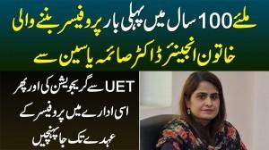 100 Saal Me Pehli Baar Professor Banne Wale Khatoon Engineer Dr Saima Yasin - UET