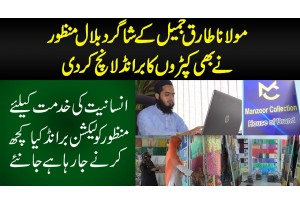Molana Tariq Jameel Se Impress Ho Kar Unke Student Bilal Ne Bhi Clothes Ka Business Start Kar Dia