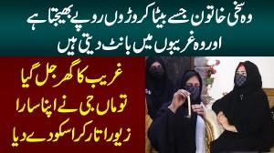 Pakistani Khatoon Jisay Beta Croro Rupee Bhejta Hai Or Wo Garebo Ki Help Ke Lie Un Me Bant Deti Hai