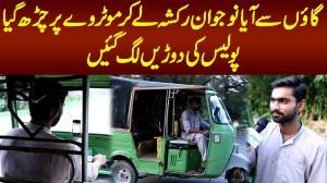Village Se Aya Jawan Rickshaw Le Ker Motorway Per Charh Gia - Motorway Police Ki Doorain Lag Gaen