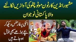 Indian Cartoon Motu Patlu Ki Awaz Nikalne Wala Pakistani Boy - Aisi Dubbing Ke Sab Khush Ho Jayen