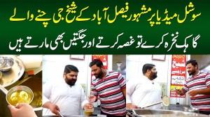 Faisalabad Ke Sheikh Ji Chanay Wale - Customer Nakhra Kare To Ghussa Karte Or Jugtain Marte Hain