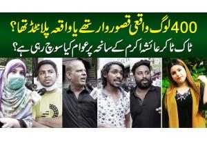 400 Logon Ka Kasur Tha Ya Waqaya Planted Tha? Tiktoker Ayesha Akram Incident Per Suniye Awami Raye