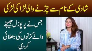 Shadi Ke Naam Se Chirnay Wali Laraki Larki - Jisne Proposal Bhaijne Wale Cousins Ki Dhulai Kar Di
