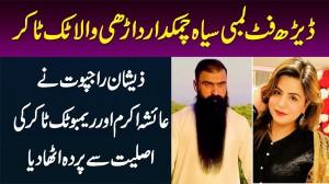 1.5 Feet Long Black Beard Wala Tiktoker Zeeshan Rajput, Ayesha Akram Or Rambo Ki Asliyat Bata Di
