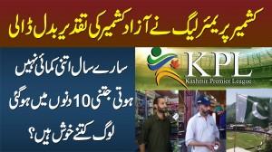KPL Ne Azad Kashmir Ki Taqdeer Badal Di - Sara Sal Itni Kamai Nahi Hoti Jitni 10 Din Me Ho Gayi