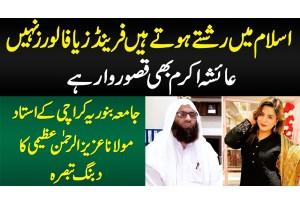 Islam Me Rishtay Hote Hain Friends Aur Followers Nahi - Ayesha Akram Bhi Qasurwar Hai