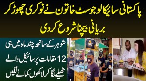 Pakistani Psychologist Khatoon Ne Job Chor Kar Biryani Laga Li, Shohar Se Mil Kar Lakhon Kamane Lagi