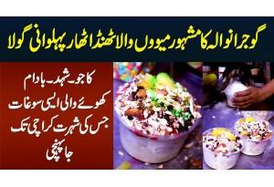 Gujranwala Ka Kaju, Shahad, Badam, Khoye Aur Mevon Se Bana Famous Pehlwani Gola