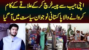 Apni Pocket Money Se Ilaqay Ke Kaam Karwane Wala Pakistani Naujawan Politics Me Aa Gaya