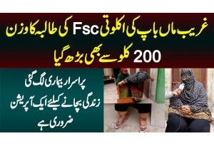 Fsc Ki Ghareeb Student Ka Wazan 200kg Se Bhi Barh Gaya - Purisrar Bimari Jiska Operation Zaroori Hai