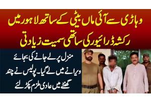 Vehari Se Ayi Maa Beti Ke Sath Lahore Me Rickshaw Driver Ne Apne Sathi Samait Badfaili Kar Dali