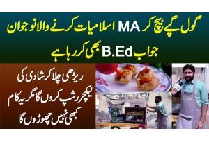 M.A Pass Pakistani Ne Road Per Gol Gappay Or Baraf Wala Gola Sale Karna Shuru Kar Dia