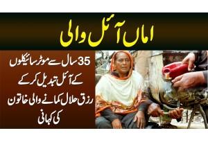 Amma Oil Wali - 35 Sal Se Bikes Ke Oil Change Kar Ke Rizq E Halal Kamane Wali Khatoon Ki Kahani