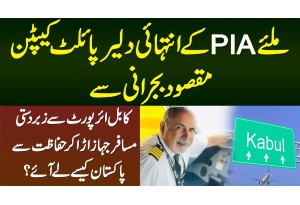 Kabul Airport Se Passenger Plane Ura Kar Safely Pakistan Lane Wale PIA Pilot Capt. Maqsood Bajrani