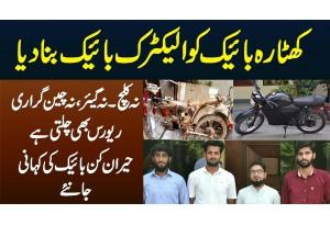 Na Gear Na Clutch Na Chain - Engineering Students Ne Khatara Bike Ko Electric Bike Me Badal Dia