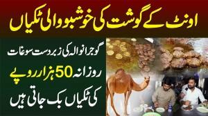 Camel Meat Se Bani Hafiz G Ki Khushbu Wali Tikkian - Gujranwala Ki Zabardast Soghat
