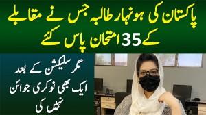 Brilliant Pakistani Qamar Un Nisa, 35 Competitive Exam Pass Kiye Lekin Selection Ke Baad Job Nahi Ki