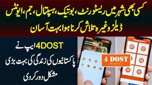 4Dost App - Restaurant, Boutique, Gym, Hospital, Events, Deals Find Karian Ab Sirf Ek App Per