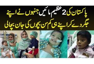 Pakistan Ki Wo 2 Mothers Jinhon Ne Apne Liver Donate Kar Ke Apne Hi Chotte Bachon Ki Jaan Bacha Li