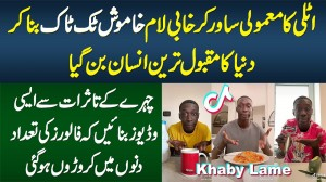 Italy Ka Khaby Lame Silent TikTok Bana Kar Famous Ho Gaya - Videos Aisi Ke Croron Followers Ho Gaye