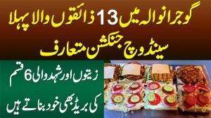 Gujranwala Me 13 Zaiqon Wala Pehla Sandwich Junction - Zaitoon & Shehad Wali Bread Bhi Banate Hain