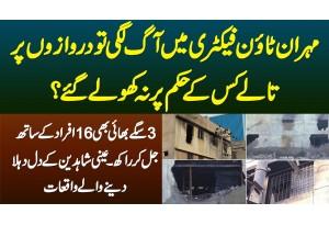 Karaxhi Mehran Town Factory Me Aag Lagi To Gate Na Kholne Ka Hukam Kisne Dia?