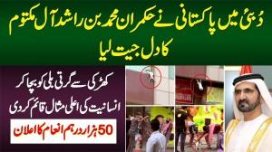 Dubai Me Pakistani Ne Cat Ki Zindagi Bacha Kar Mohammed Bin Rashid Se 50,000 Dirham Inam Jeet Lia