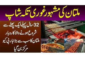 Multan Ki Famous Ghauri Tikka Shop - 32 Saal Purana Multan Ka Sab Se Bara BBQ Point