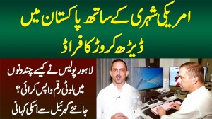 American Shehri Ke Sath Wardat - Business Ke Liye Aya To Pakistani Company Ne 1.5 Crore Loot Liye