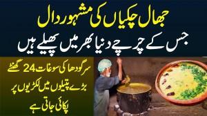 Jhal Chakian Ki Famous Daal - Sargodha Ki Wo Sogat Jo 24 Ghente Baray Degcho Me Lakrio Per Pakti Hai